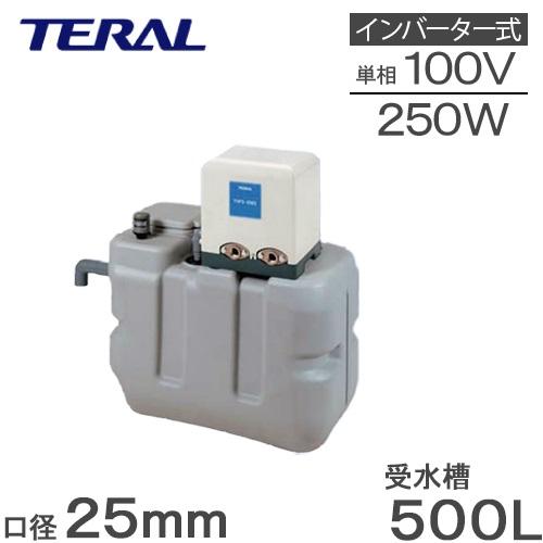 テラル 受水槽付水道加圧装置 RMB5-25THP6-V250S 500L 250W [家庭用 給水ポンプ 加圧ポンプ タンク]