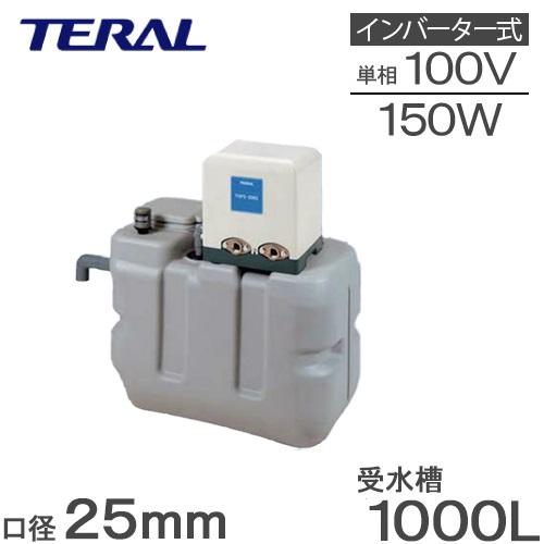 テラル 受水槽付水道加圧装置 RMB10-25THP6-V150S 1000L 150W [家庭用 給水ポンプ 加圧ポンプ タンク]