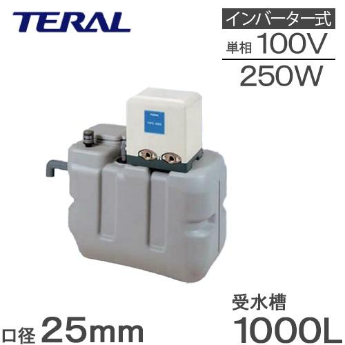 テラル 受水槽付水道加圧装置 RMB10-25THP6-V250S 1000L 250W [家庭用 給水ポンプ 加圧ポンプ タンク]