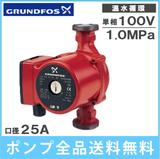 【送料無料】グルンドフォス 温水用 循環ポンプ UPS25-70N 180 25A ステンレススチール製 [ラインポンプ 暖房 給湯 温水器]