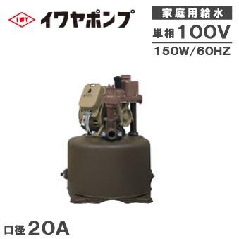 イワヤポンプ 浅井戸ポンプ WSS-151-60 60HZ/100V/150W [浅井戸用ポンプ 給水ポンプ家庭用 電動]