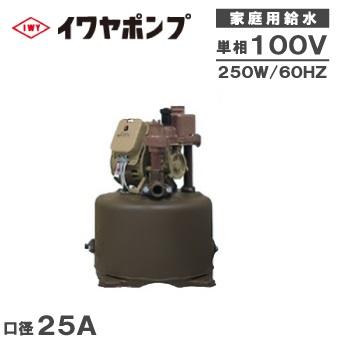 イワヤポンプ 浅井戸ポンプ WSS-253-60 60HZ/100V/250W [浅井戸用ポンプ 給水ポンプ家庭用 電動]