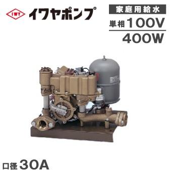イワヤポンプ 浅井戸ポンプ WSSB400-50 WSSB400-60 100V/400W [浅井戸用ポンプ 給水ポンプ家庭用 電動]