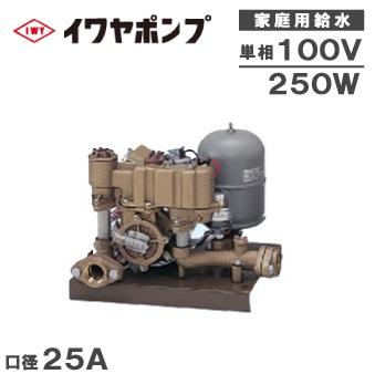イワヤポンプ 浅井戸ポンプ WSSU252F-50 WSSU252F-60 100V/250W [浅井戸用ポンプ 給水ポンプ家庭用 電動]