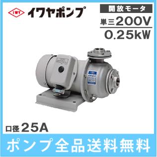 イワヤポンプ ステンレス渦巻ポンプ 251ST502・251ST602 0.25kW/200V [循環ポンプ 給水ポンプ 排水ポンプ]
