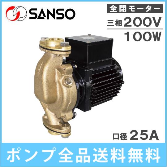 三相電機 砲金製ラインポンプ 屋外設置用 循環ポンプ 給水ポンプ 25PBGZ-1033A/25PBGZ-1033B 100W/200V 口径:25mm