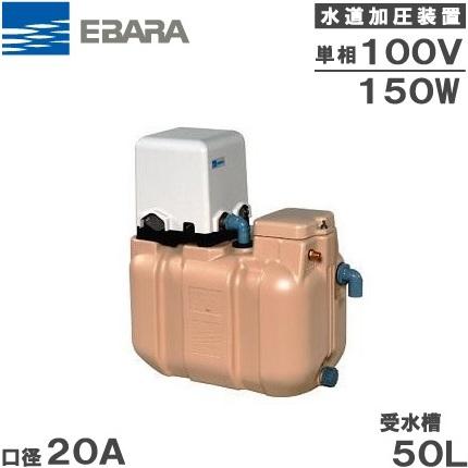 【送料無料】荏原 受水槽付水道加圧給水ポンプ 20HPE0.15S+HPT-05A 50L 150W/100V [家庭用 給水ポンプ 加圧ポンプ タンク]