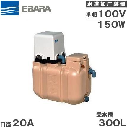 【送料無料】荏原 受水槽付水道加圧給水ポンプ 20HPE0.15S+HPT-30B 300L 150W/100V [家庭用 給水ポンプ 加圧ポンプ タンク]