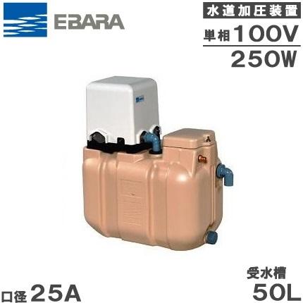 【送料無料】荏原 受水槽付水道加圧ポンプ 25HPE0.25S+HPT-05A 50L 250W/100V [家庭用 給水ポンプ 加圧ポンプ タンク]
