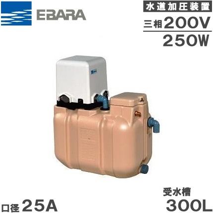 【送料無料】荏原 受水槽付水道加圧ポンプ 25HPE0.25+HPT-05A 50L 250W/200V [家庭用 給水ポンプ 加圧ポンプ タンク]