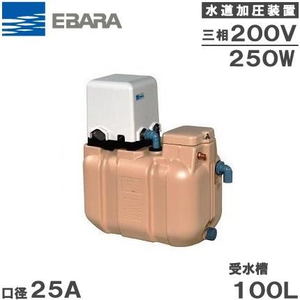 【送料無料】荏原 受水槽付水道加圧ポンプ 25HPE0.25+HPT-10A 100L 250W/200V [家庭用 給水ポンプ 加圧ポンプ タンク]