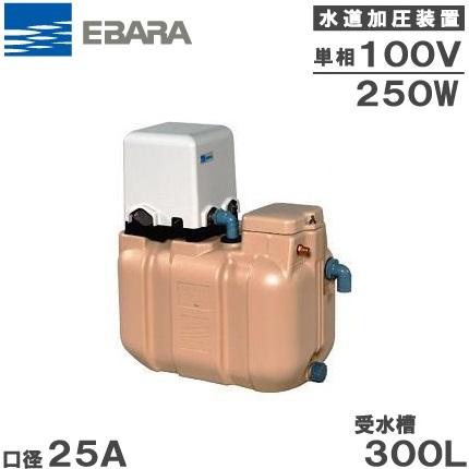 【送料無料】荏原 受水槽付水道加圧ポンプ 25HPE0.25S+HPT-30B 300L 250W/100V [家庭用 給水ポンプ 加圧ポンプ タンク]
