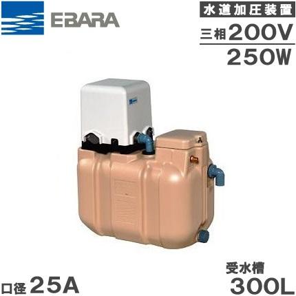 【送料無料】荏原 受水槽付水道加圧ポンプ 25HPE0.25+HPT-30B 300L 250W/200V [家庭用 給水ポンプ 加圧ポンプ タンク]