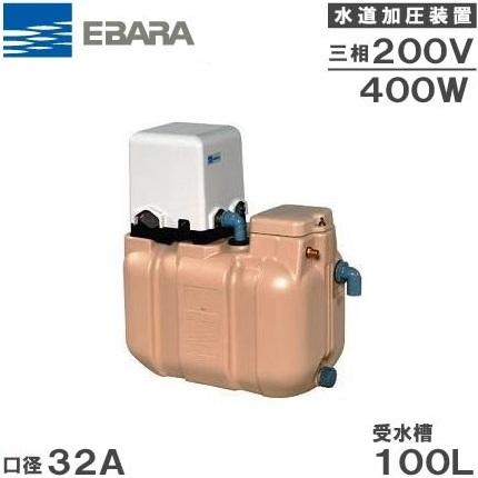 【送料無料】荏原 受水槽付水道加圧装置 32HPE0.4+HPT-10A 100L 400W/200V [家庭用 給水ポンプ 加圧ポンプ タンク]