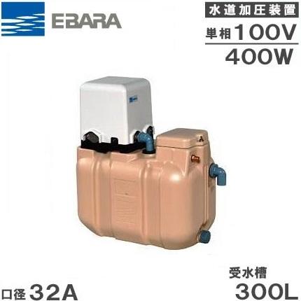【送料無料】荏原 受水槽付水道加圧装置 32HPE0.4S+HPT-30B 300L 400W/100V [家庭用 給水ポンプ 加圧ポンプ タンク]
