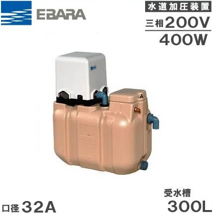 【送料無料】荏原 受水槽付水道加圧装置 32HPE0.4+HPT-30B 300L 400W/200V [家庭用 給水ポンプ 加圧ポンプ タンク]