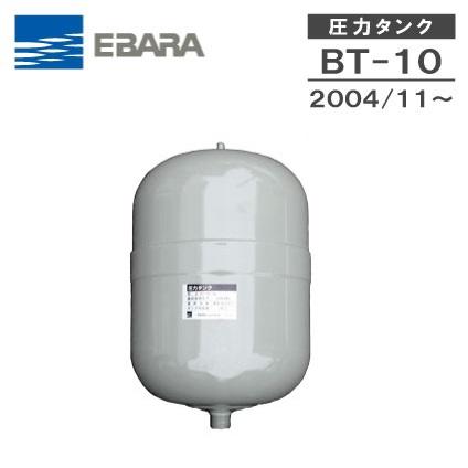 荏原製作所 圧力タンク BT-10 [エバラポンプ 給水ユニット フレッシャー]