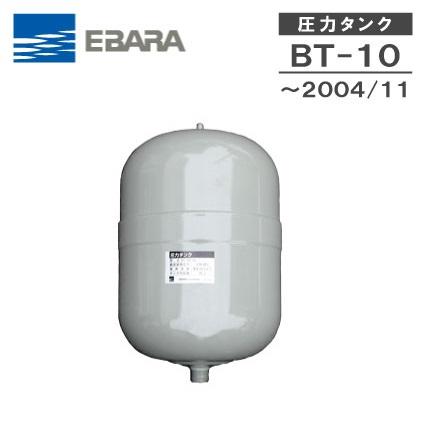荏原製作所 圧力タンク BT-10 旧型 三方弁付 [エバラポンプ 給水ユニット フレッシャー]