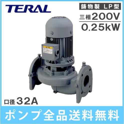 【送料無料】テラル ラインポンプ LP32A6.25-e 60HZ/200V [循環ポンプ 給水ポンプ 加圧ポンプ 温水循環]