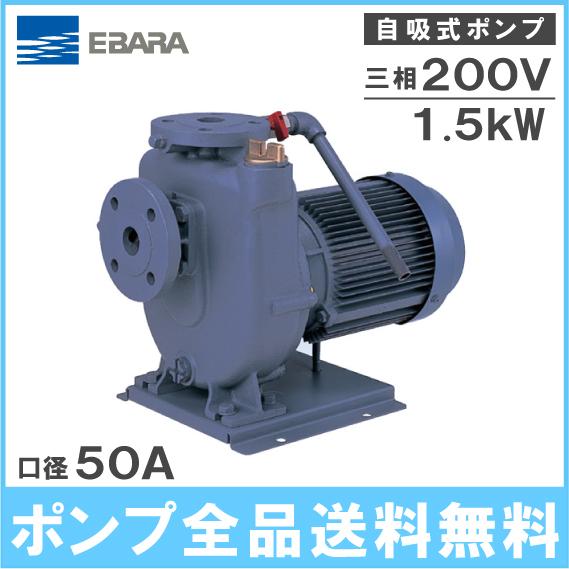 荏原ポンプ 自吸ポンプ 50FQD51.5B 50HZ/200V [給水ポンプ 排水ポンプ 農業用 融雪]