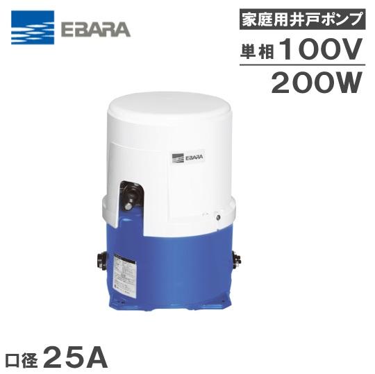 【送料無料】荏原 井戸ポンプ 浅井戸ポンプ 給水ポンプ 25HPO5.2S/25HPO6.2S 200W/100V [エバラ 家庭用 小型給水ポンプ 電動ポンプ]