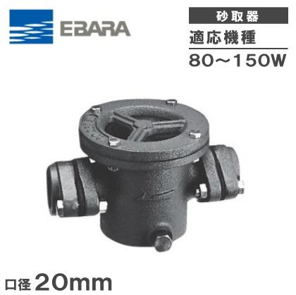 荏原 砂取器 20mm TBST-20 エバラ 井戸ポンプ 浅井戸ポンプ 給水ポンプ ポンプ用砂こし器 ろ過器 部品 電動ポンプ