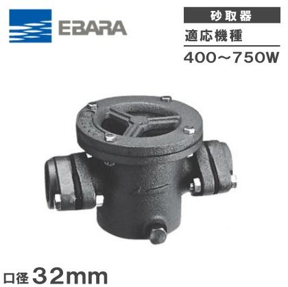 荏原 砂取器 32mm TBST-32 エバラ 井戸ポンプ 部品 浅井戸ポンプ 給水ポンプ ポンプ用砂こし器 ろ過器 電動ポンプ