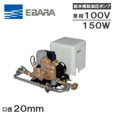 エバラ 給水補助 加圧ポンプ 20HPED0.15S 150W/100V [荏原 給水 家庭用 給水装置 小型]