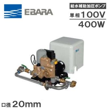 エバラ 給水加圧ポンプ 20HPED0.4S 400W/100V 荏原 給水 家庭用 給水装置 小型