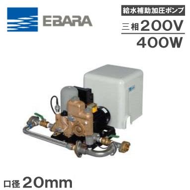 【在庫有】 エバラ 給水加圧ポンプ 20HPED0.4 400W/200V 荏原 給水 家庭用 給水装置 小型, 山の里 35befe75