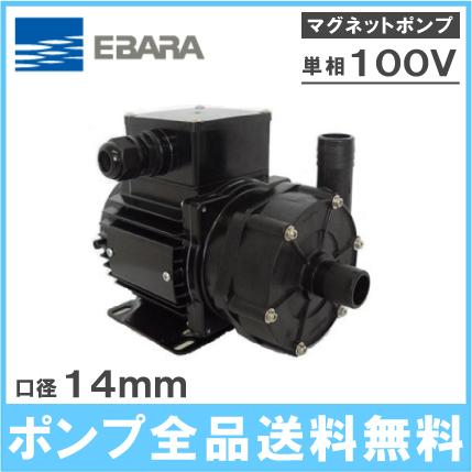 荏原製作所 マグネットポンプ 214NSPB66S 60HZ/100V [エバラ 循環ポンプ 給水ポンプ 水槽ポンプ NSPB型]