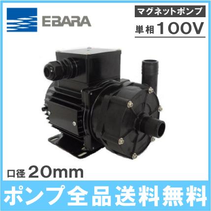 荏原製作所 マグネットポンプ 20NSPB535S 50HZ/100V [エバラ 循環ポンプ 給水ポンプ 水槽ポンプ NSPB型]