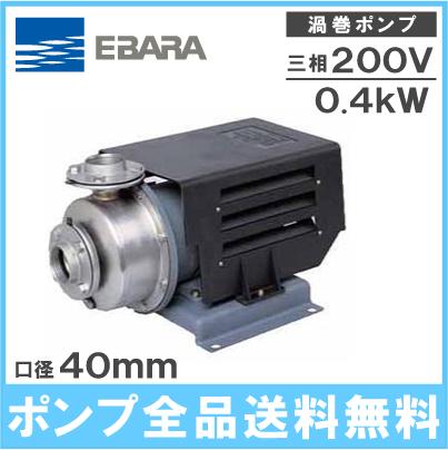 【送料無料】エバラポンプ ステンレス製渦巻ポン 40SCD6.4 200V [循環ポンプ 給水ポンプ 荏原製作所]