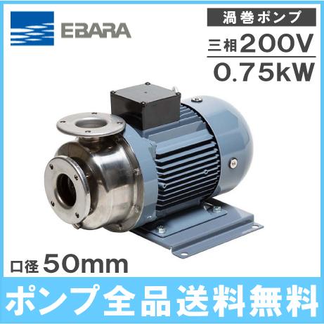 【送料無料】エバラポンプ ステンレス製渦巻ポン 50SCD5.75B 200V [循環ポンプ 給水ポンプ 荏原製作所]
