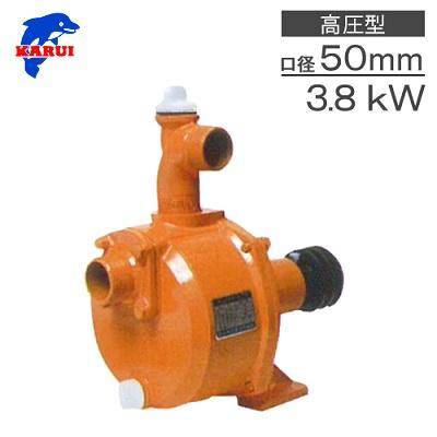 カルイ キャナルステンポンプ 逆止弁つき SS-500 [ベルト掛けポンプ 農業用ポンプ 揚水 排水]