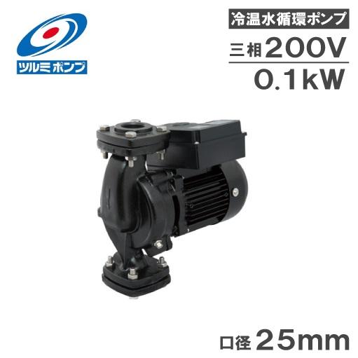 鶴見ポンプ 冷温水循環ポンプ 25TPBZ-1033A/25TPBZ-1033B 200V [ラインポンプ 給水ポンプ ツルミポンプ]