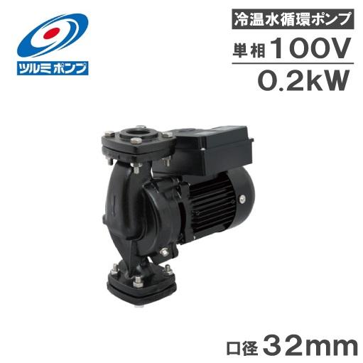 鶴見ポンプ 冷温水循環ポンプ 32TPBZ-2021A/32TPBZ-2021B 100V [ラインポンプ 給水ポンプ ツルミポンプ]
