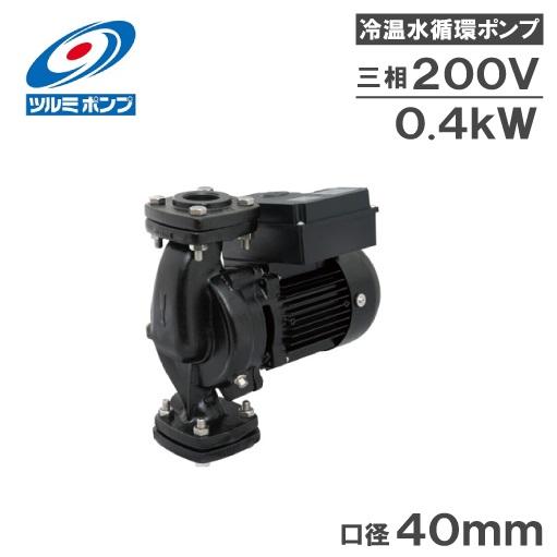 鶴見ポンプ 冷温水循環ポンプ 40TPBZ-4023A/40TPBZ-4023B 200V [ラインポンプ 給水ポンプ ツルミポンプ]