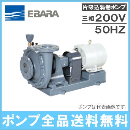 【送料無料】荏原 S型 片吸込渦巻ポンプ 循環ポンプ 50SG51.5B 全閉屋内モーター付 (IE3) 50HZ/1.5kW 口径:50mm