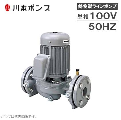川本ポンプ Pラインポンプ PE2-405-0.4S 50HZ/100V [冷水 温水 循環ポンプ 給水ポンプ]