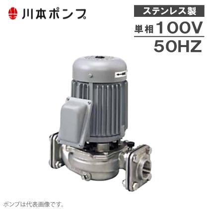 川本ポンプ ステンレス製ラインポンプ PSS2-405-0.25S 50HZ/100V [冷水 温水 循環ポンプ 給水ポンプ]