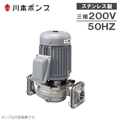 川本ポンプ ステンレス製ラインポンプ PSS2-505-0.4T 50HZ/200V [冷水 温水 循環ポンプ 給水ポンプ]
