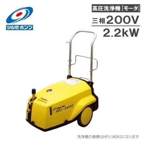 【送料無料】鶴見製作所 業務用 高圧洗浄機 HPJ-340A2 200V モーター駆動式 [プロ仕様 ツルミポンプ]