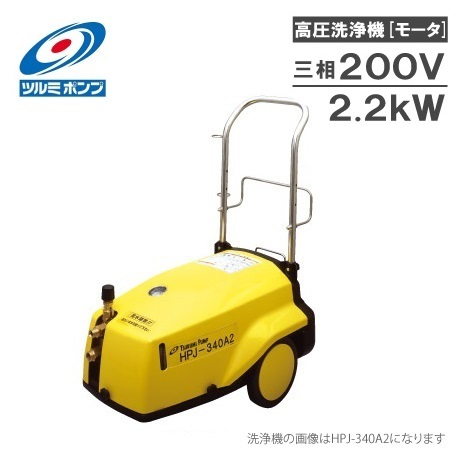 【送料無料】鶴見製作所 業務用 高圧洗浄機 HPJ-390A2 200V モーター駆動式 [プロ仕様 ツルミポンプ]