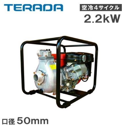 【送料無料】寺田ポンプ エンジンポンプ ER-50EX 50mm 4サイクル [農業用ポンプ 給水ポンプ 排水ポンプ テラダ]