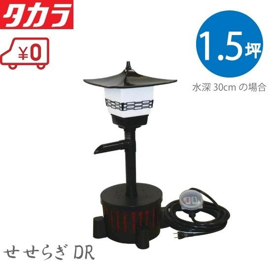 【送料無料】タカラ工業 ウォータークリーナー せせらぎDR TW-551 照明あり [池ポンプ 循環ポンプ 池ろ過装置 池ろ過器 灯篭]