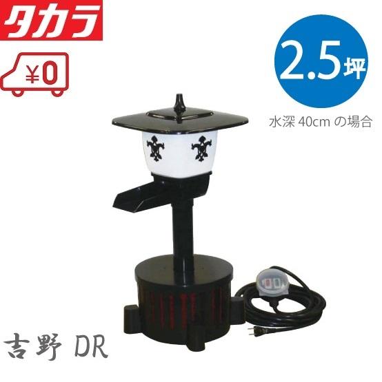 【送料無料】タカラ工業 ウォータークリーナー 吉野DR TW-531 照明付 [池ポンプ 循環ポンプ 池ろ過装置 池ろ過器 池ろ過機 噴水]