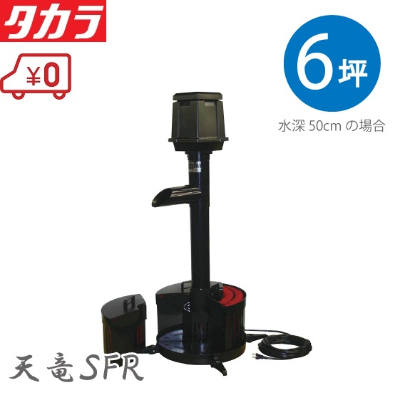 【送料無料】タカラ工業 ウォータークリーナー 天竜SFR TW-512 〔池ポンプ 循環ポンプ 池ろ過装置 池ろ過器〕 (照明なし)