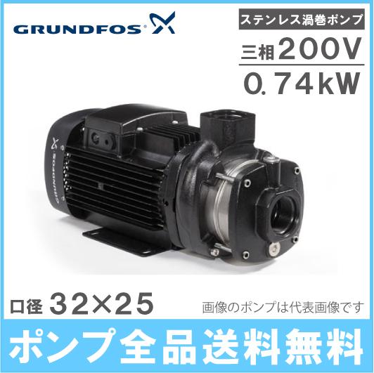 グルンドフォス ステンレス製 うず巻ポンプ CM5-2 32×25 60HZ/200V [循環ポンプ 給水ポンプ 家庭用ブースター用]