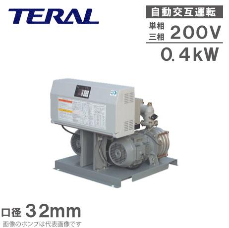テラル 自動交互型 給水ポンプ NX-VFC322-0.4S2D-e/NX-VFC322-0.4D-e 32mm [給水加圧ポンプ 給水加圧装置]